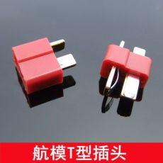 航模四轴 红色T插 T型插头 公母一对纯铜镀金