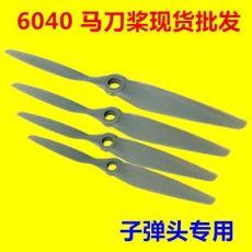 6*4马刀桨 KT板飞机固定翼遥控航模飞机舵机SU27航模配件