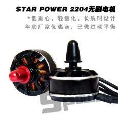 竞技穿越机四轴多轴 马达STP 2204 KV2300 穿越250 无刷电机