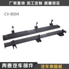 汽车侧踏板 suv侧踏板 侧踏板改装定制 汽车专用脚踏板