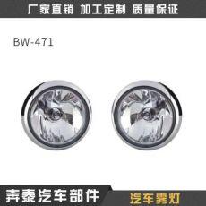 汽车改装雾灯 BW-471雾灯 led雾灯防雾灯 汽车雾灯改装