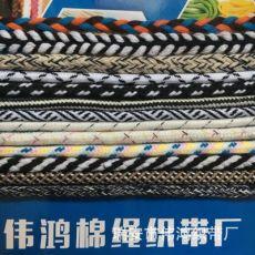 混色编织棉绳织带服装辅料卫衣裤腰绳帽带