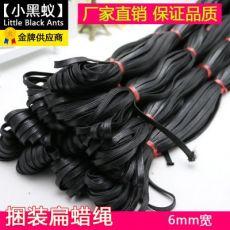 小黑蚁织带 捆装扁蜡绳 黑色 鞋带绳 6mm 7mm