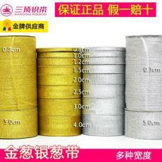 三顶织带 金葱带10分宽(31.8mm) 蛋糕韩国烘培包装带 婚庆丝带