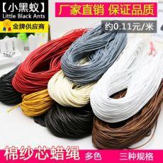 棉纱芯圆蜡绳 蜡线 鞋带圆蜡绳 2.0mm 2.5mm 3.0mm