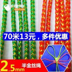 金丝绳戏曲道具绳子吊牌空心织带白色红色丙纶编织