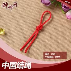 中国结绳 低弹丝手提结绳 环保8股卡头棉绳