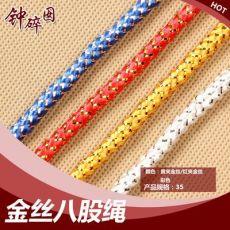 装饰金丝八股绳 手提八股金丝扭绳 三股低弹绳