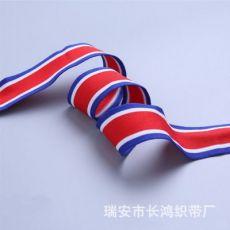 蓝白红三色带服装织带三色带横拉带三色间色织带
