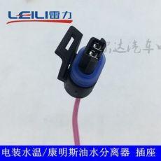 电装豪沃水温塞水温传感器/康明斯油水分离器 插座插头 2线