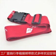 行李带一字行李箱打包带行李捆绑带