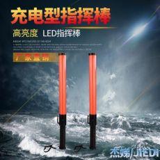 齐发娱乐官方网站_交通指挥棒 LED闪光信号灯 电池充电式 塑料交通警示灯
