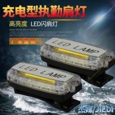 充电式LED肩灯红蓝爆闪肩灯 肩夹式警示肩灯 交通巡逻安全警示灯