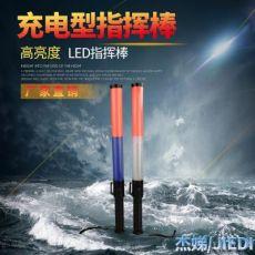 54CM长充电式红蓝双色LED指挥棒电池带保护板带挂钩