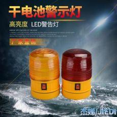 LTD-5088警示灯 磁吸式LED警示灯 车顶吸顶灯 道路施工警示灯