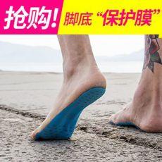 隐形拖鞋户外旅行神器男女潜水涉水防刮保护粘鞋垫脚垫沙滩脚底贴