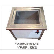 凹边单槽式超声波清洗机