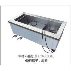 单槽式+溢流 超声波清洗机