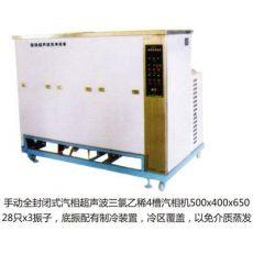 qile600_手动全封闭式汽相超声波三氯乙烯气相机