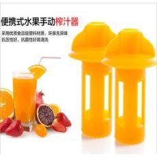 创意家居柠檬榨汁器 挤橙器导汁器