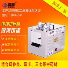 中药切片机QY-2B 小型切片机 中药切片机 药材切片机