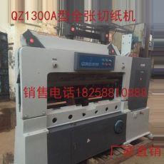 浙江QZ1300A型全自动切纸机,1300B型全自动切纸机