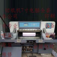 印刷机械切纸机7寸程控电脑出售 安装 程控改装