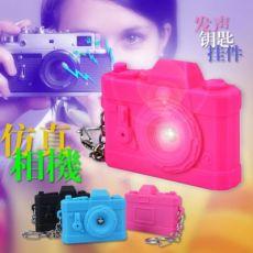BS-045卡通 照相机发声发光LED钥匙扣 喷橡皮漆 挂件