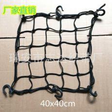 摩托车油箱网罩 40x40cm头盔网 尾架行李网自行车网兜 塑料弯钩