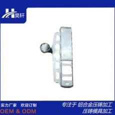 铝件 铝铸件 铝合金铸造 铝压铸模具定制