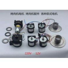 土耳其烤肉机配件220V/12v 电机托盘零部件 巴西烤肉铁环轴承轮轴