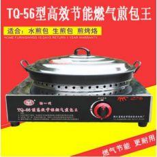 水煎包平底鍋商用燃氣煎包機煎餃子鍋生煎包機器全自動煎包爐鍋貼