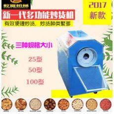 商用炒货机25型炒板栗机燃气糖炒瓜子栗子花生机器多功能炒栗机