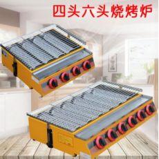 商用黄色4头6头无烟烧烤炉烤肉六头烧烤炉户外底火炉天燃气煤气炉