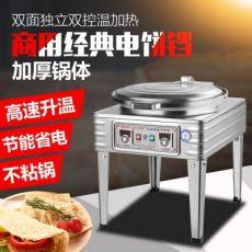 商用80大型電餅鐺自動恒溫烤餅爐雙面加熱烙餅千層餅醬香餅機器