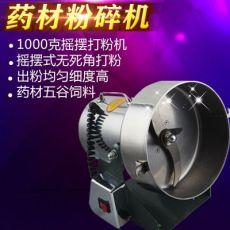 1000克磨粉机中药粉碎机超细家用电动五谷杂粮 米粉研磨机