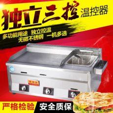 煤气扒炉一体机商用燃气手抓饼机器铁板烧设备油炸锅关东煮麻辣烫