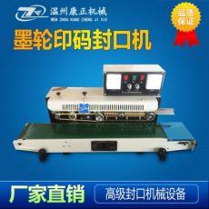 TM-1000型 多功能 多用途 自动薄膜连续封口机