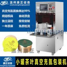 小罐茶铝罐自动封口机抽真空充氮气锁鲜封压膜机干茶叶保鲜包装机