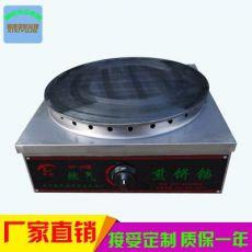 qile600_煎饼果子机旋转煎饼炉煎饼鏊子燃气电饼铛煎锅杂粮煎饼机煎饼工具