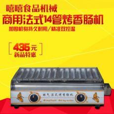 商用燃氣14管法式烤腸機烤熱狗機器