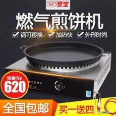 商用煎锅煎饼机燃气烙饼机台式煎包炉煎饺机