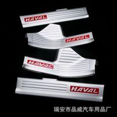长城H2H6门槛条长城H6升级版运动版改装专用装饰配件m6H2迎宾踏板