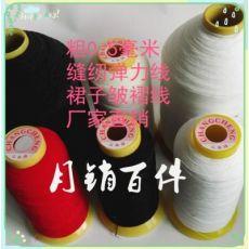 0.5mm超细圆松紧带缝纫底细松紧绳弹力线婚纱服装辅料家用皱褶线