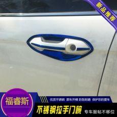福睿斯不锈钢门碗拉手全新福睿斯改装配件外门碗贴车门把拉手装饰