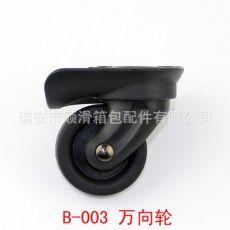 B-003箱包角轮 耐磨万向脚轮 铝框拉杆箱万向轮