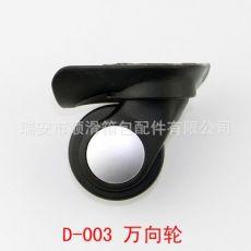 顺滑箱包配件供应D-003 密码箱万向轮 时尚拉杆箱脚轮