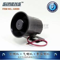 亚冠-AS080 六音警报喇叭蜂鸣器喇叭 12V倒车喇叭报警器