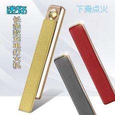 长条电弧打火机 磨砂金属便携电热丝USB金属点烟器