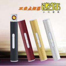 电弧打火机 USB充电式双面热丝迷你点烟器